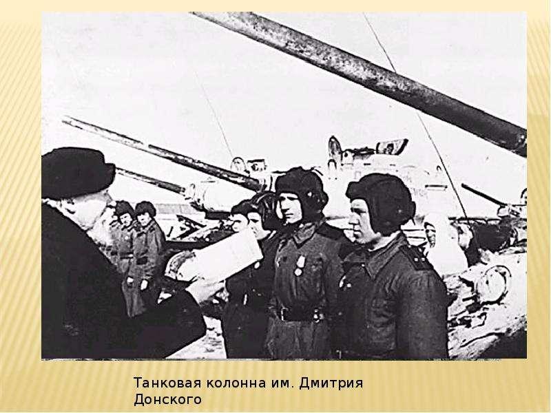 Русская православная церковь, слайд 34