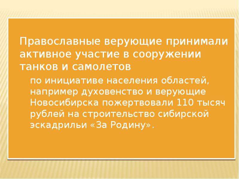 Православные верующие принимали активное участие в сооружении танков и самолетов по инициативе насел