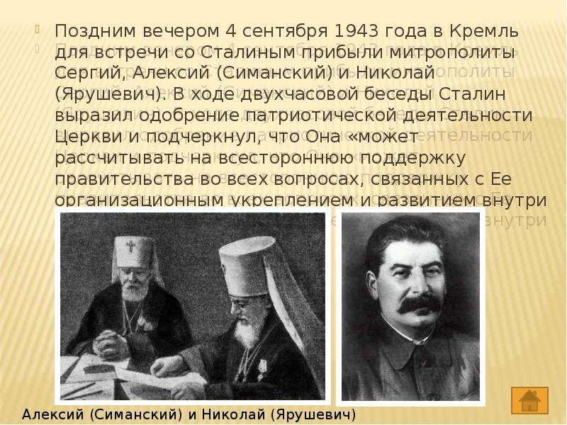 Поздним вечером 4 сентября 1943 года в Кремль для встречи со Сталиным прибыли митрополиты Сергий, Ал