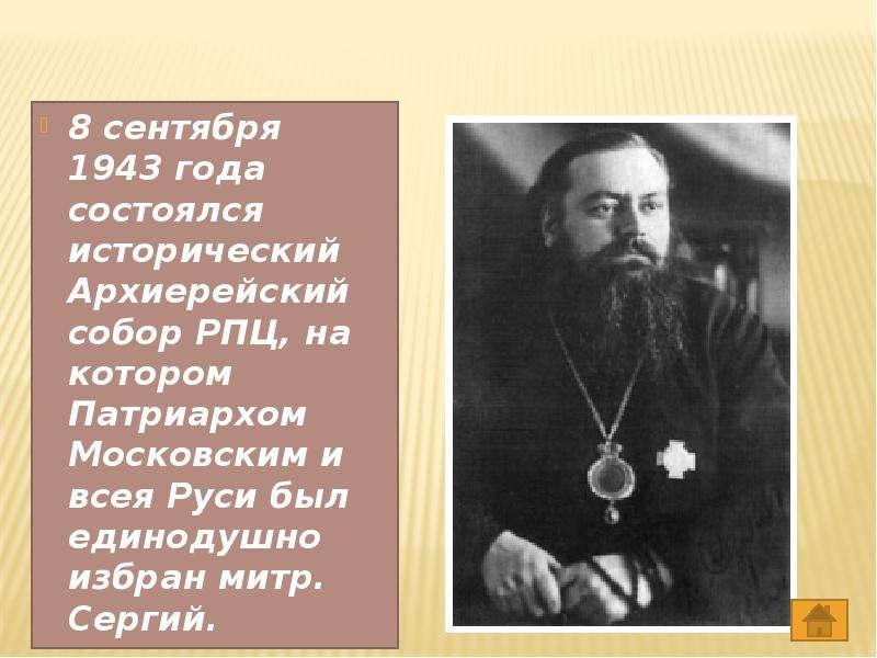 8 сентября 1943 года состоялся исторический Архиерейский собор РПЦ, на котором Патриархом Московским