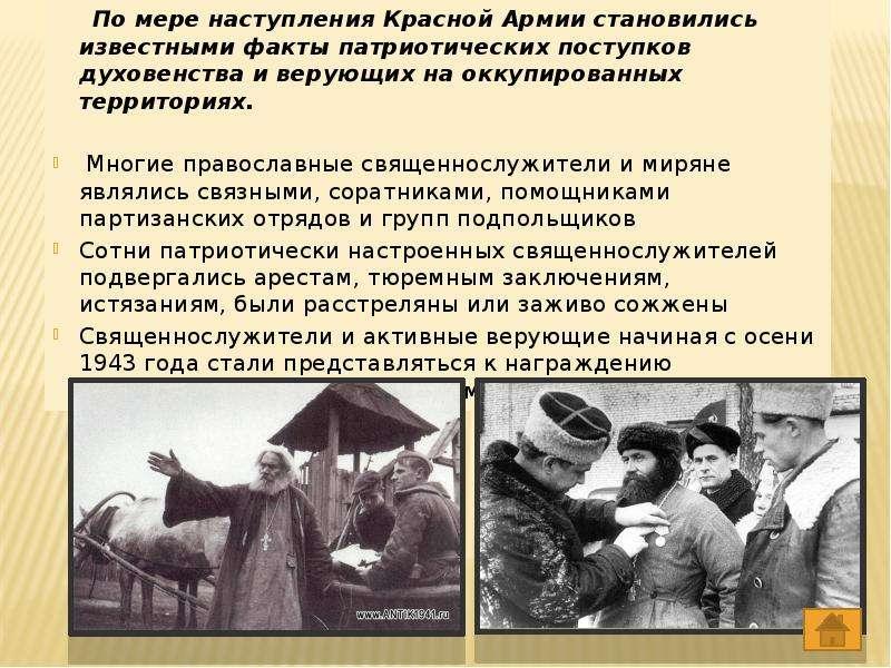 По мере наступления Красной Армии становились известными факты патриотических поступков духовенства