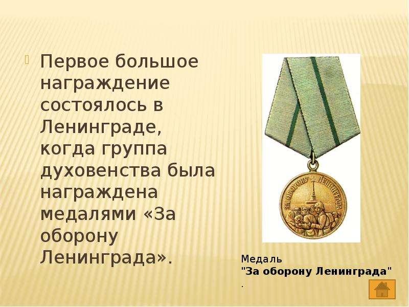 Первое большое награждение состоялось в Ленинграде, когда группа духовенства была награждена медалям