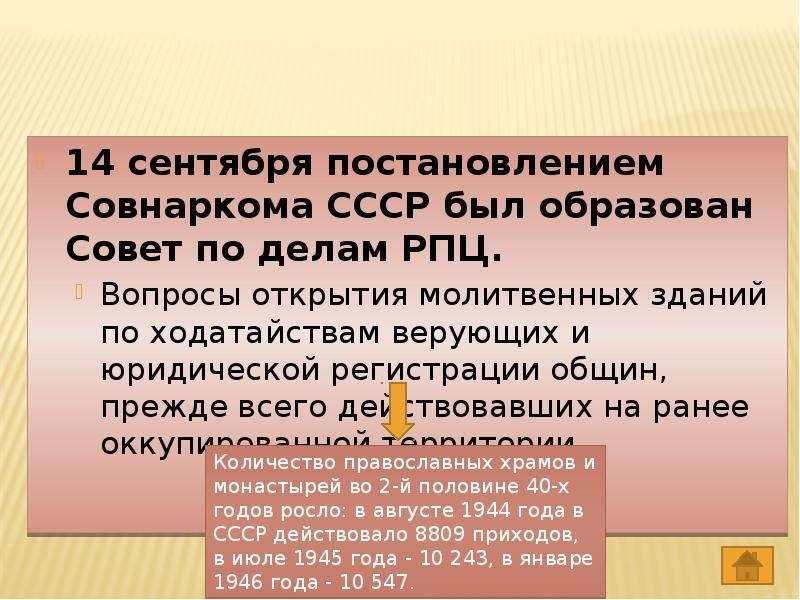 14 сентября постановлением Совнаркома СССР был образован Совет по делам РПЦ. 14 сентября постановлен