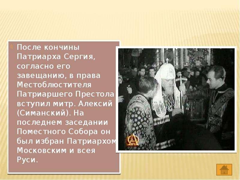 После кончины Патриарха Сергия, согласно его завещанию, в права Местоблюстителя Патриаршего Престола