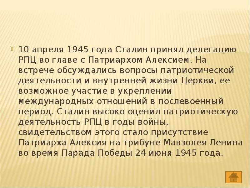 10 апреля 1945 года Сталин принял делегацию РПЦ во главе с Патриархом Алексием. На встрече обсуждали