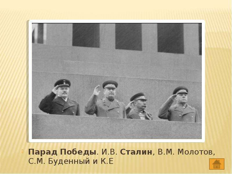 Парад Победы. И. В. Сталин, В. М. Молотов, С. М. Буденный и К. Е Парад Победы. И. В. Сталин, В. М. М