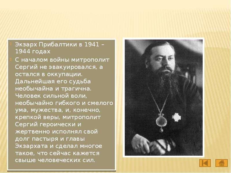 Экзарх Прибалтики в 1941 – 1944 годах Экзарх Прибалтики в 1941 – 1944 годах С началом войны митропол