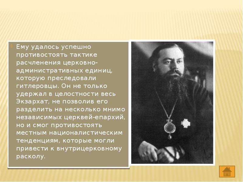 Ему удалось успешно противостоять тактике расчленения церковно-административных единиц, которую прес