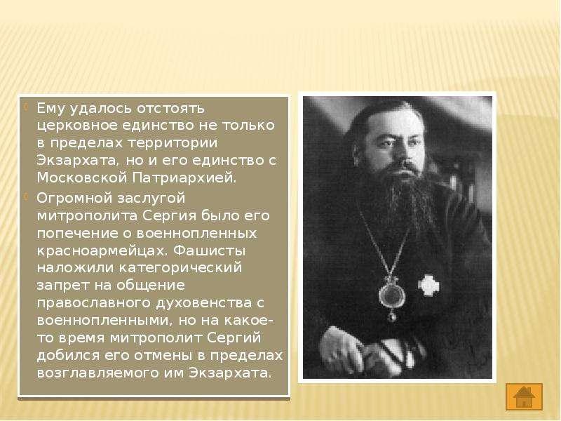 Ему удалось отстоять церковное единство не только в пределах территории Экзархата, но и его единство