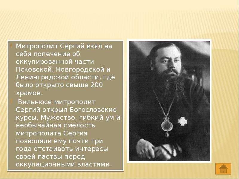 Митрополит Сергий взял на себя попечение об оккупированной части Псковской, Новгородской и Ленинград