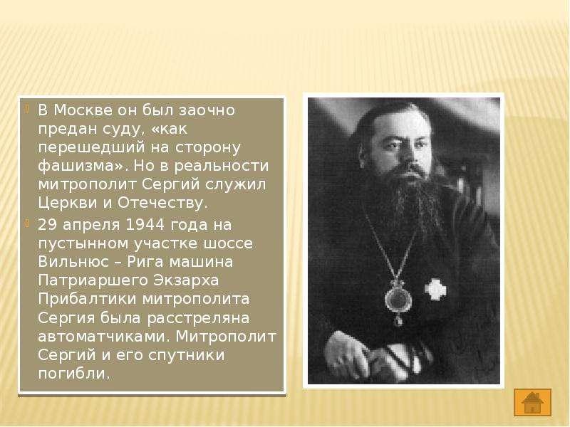 В Москве он был заочно предан суду, «как перешедший на сторону фашизма». Но в реальности митрополит