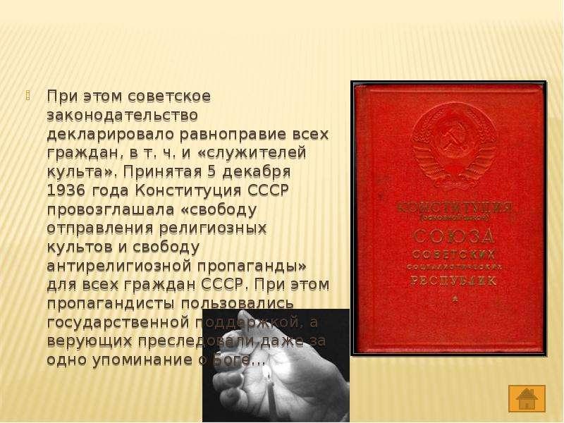 При этом советское законодательство декларировало равноправие всех граждан, в т. ч. и «служителей ку