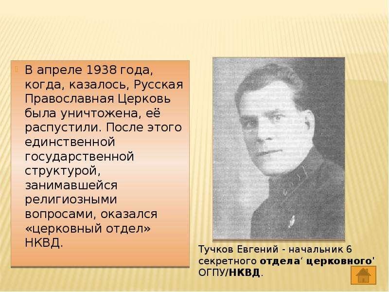 В апреле 1938 года, когда, казалось, Русская Православная Церковь была уничтожена, её распустили. По