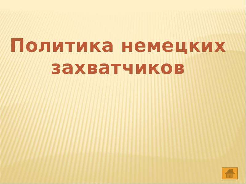 Русская православная церковь, слайд 8