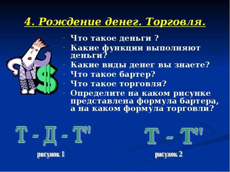 4. Рождение денег. Торговля. Что такое деньги ? Какие функции выполняют деньги? Какие виды денег вы