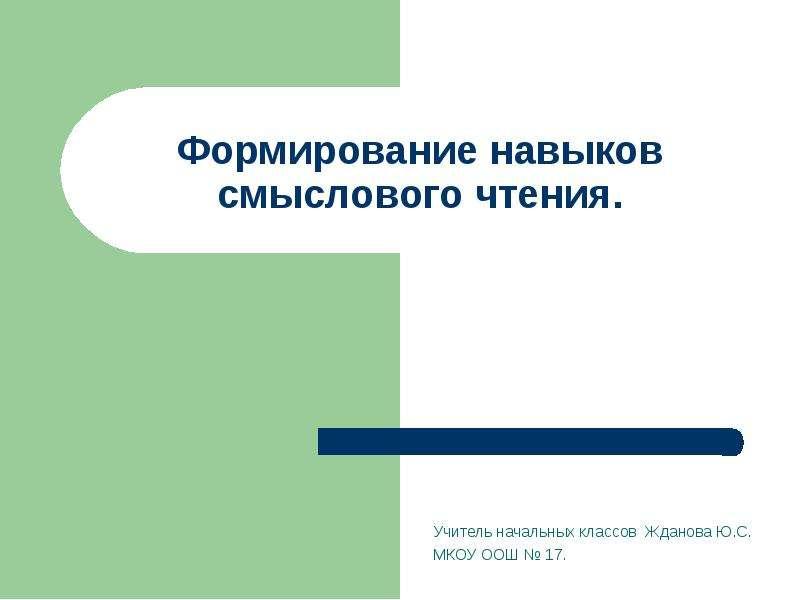 Презентация Формирование навыков смыслового чтения