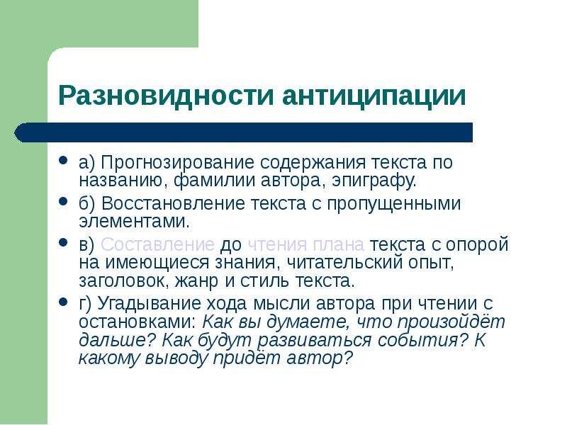 а) Прогнозирование содержания текста по названию, фамилии автора, эпиграфу. а) Прогнозирование содер