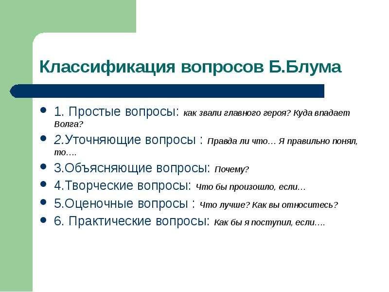 1. Простые вопросы: как звали главного героя? Куда впадает Волга? 1. Простые вопросы: как звали глав