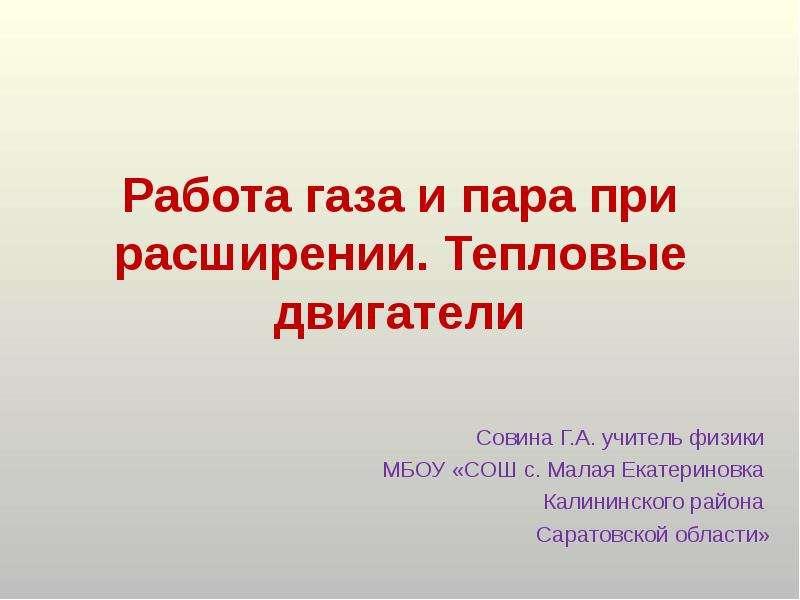 Презентация Работа газа и пара при расширении. Тепловые двигатели