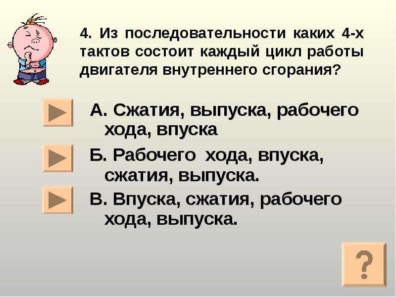 4. Из последовательности каких 4-х тактов состоит каждый цикл работы двигателя внутреннего сгорания?
