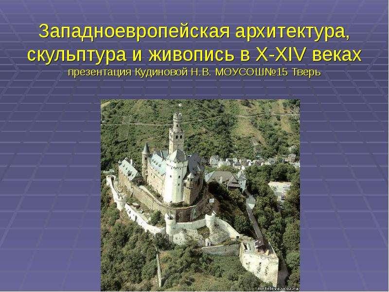 Презентация Западноевропейская архитектура, скульптура и живопись