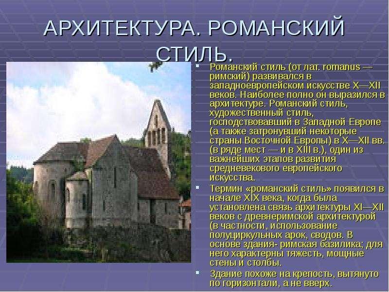 АРХИТЕКТУРА. РОМАНСКИЙ СТИЛЬ. Романский стиль (от лат. romanus — римский) развивался в западноевропе