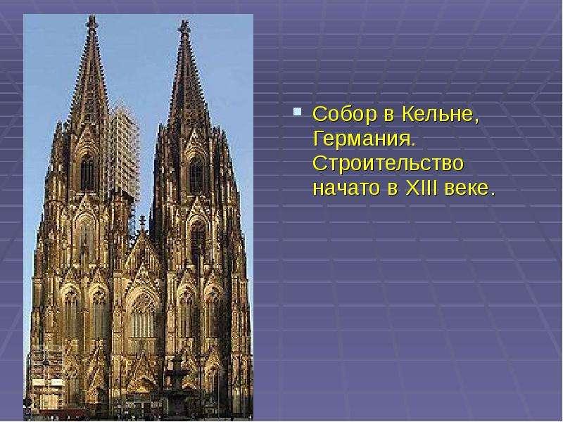 Собор в Кельне, Германия. Строительство начато в XIII веке. Собор в Кельне, Германия. Строительство