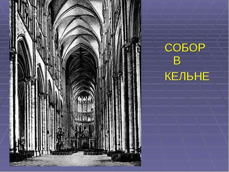 Западноевропейская архитектура, скульптура и живопись, слайд 12