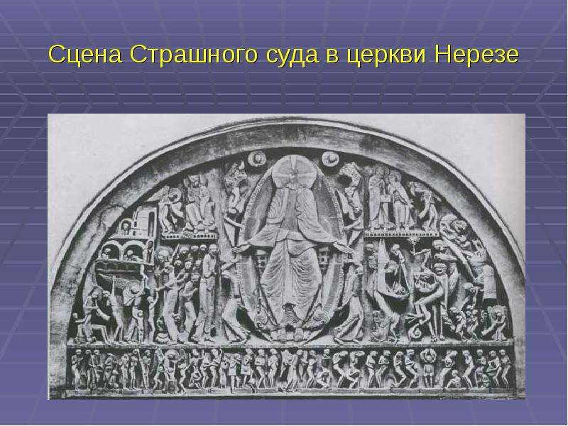 Сцена Страшного суда в церкви Нерезе