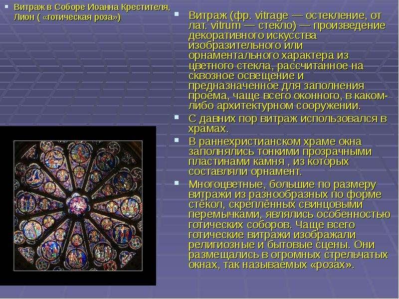 Витраж в Соборе Иоанна Крестителя, Лион ( «готическая роза») Витраж в Соборе Иоанна Крестителя, Лион