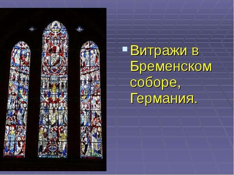 Витражи в Бременском соборе, Германия. Витражи в Бременском соборе, Германия.