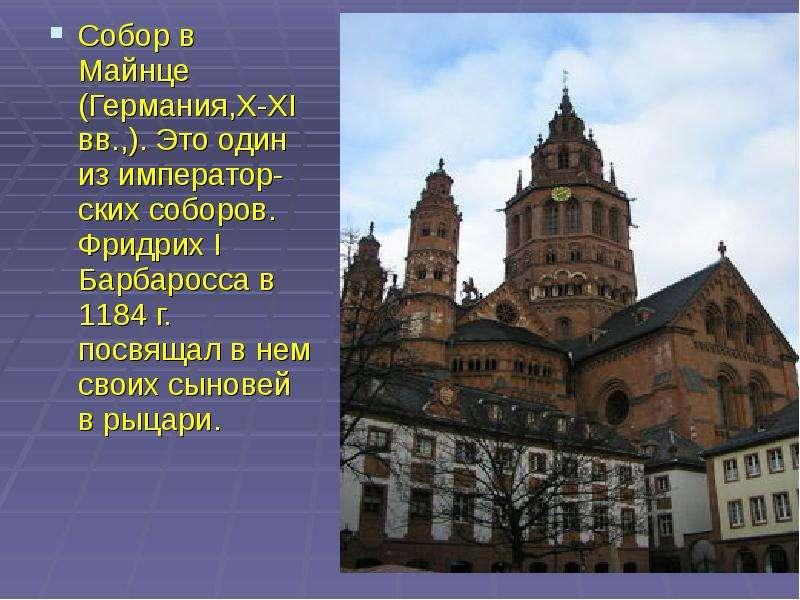 Собор в Майнце (Германия,X-XI вв. ,). Это один из император-ских соборов. Фридрих I Барбаросса в 118