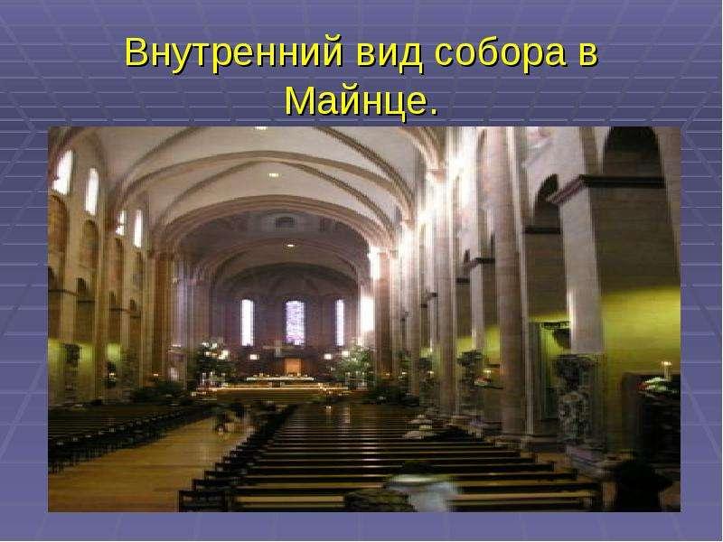 Внутренний вид собора в Майнце.