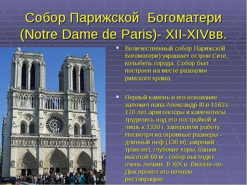 Собор Парижской Богоматери (Notre Dame de Paris)- XII-XIVвв. Величественный собор Парижской Богомате