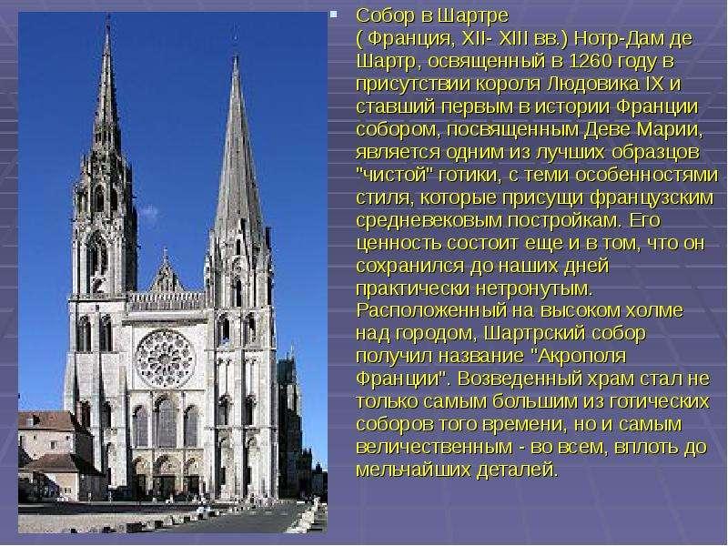 Собор в Шартре ( Франция, XII- XIII вв. ) Нотр-Дам де Шартр, освященный в 1260 году в присутствии ко