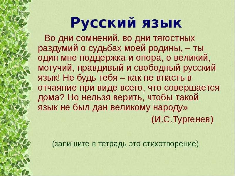 сочинение стихотворения в прозе русский язык хадис