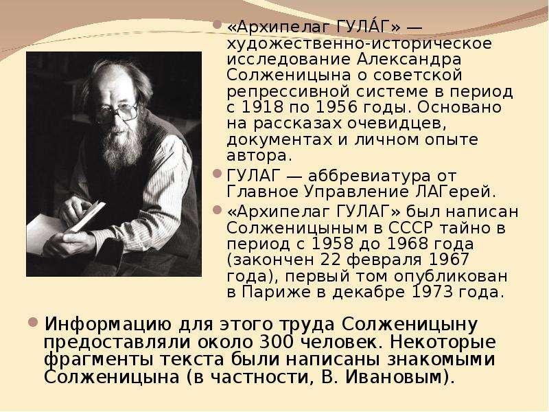 «Архипелаг ГУЛА́Г» — художественно-историческое исследование Александра Солженицына о советской репр