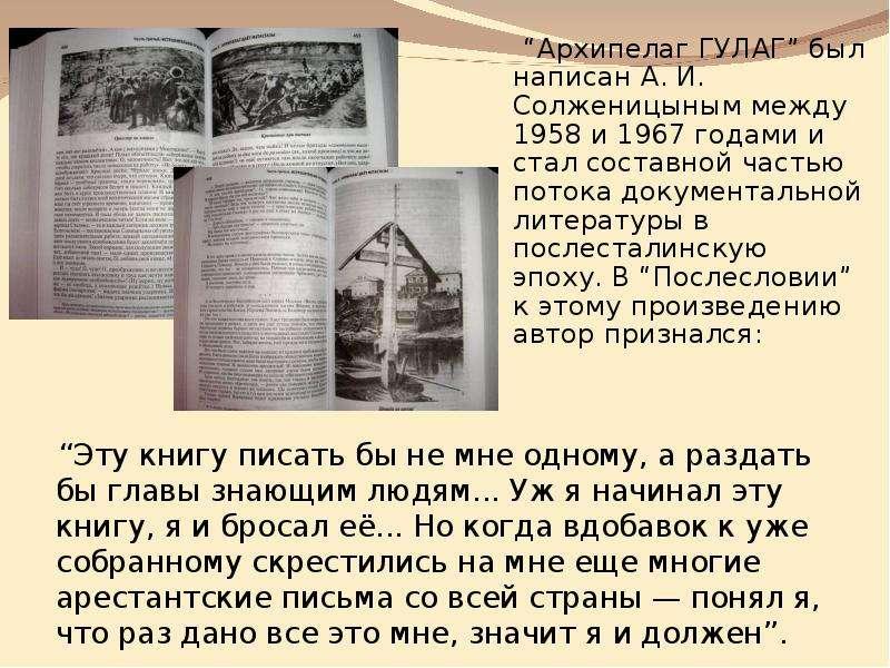 """""""Архипелаг ГУЛАГ"""" был написан А. И. Солженицыным между 1958 и 1967 годами и стал составной частью по"""