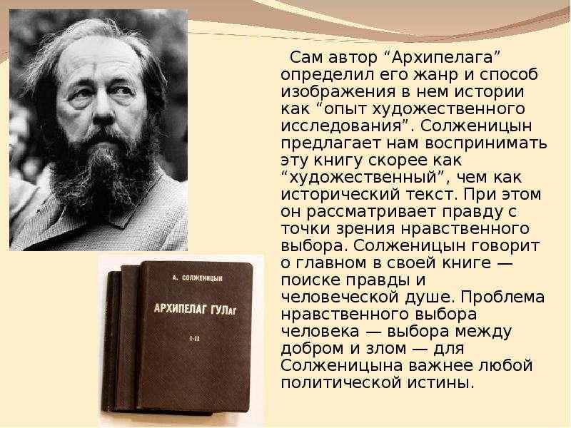 """Сам автор """"Архипелага"""" определил его жанр и способ изображения в нем истории как """"опыт художественно"""