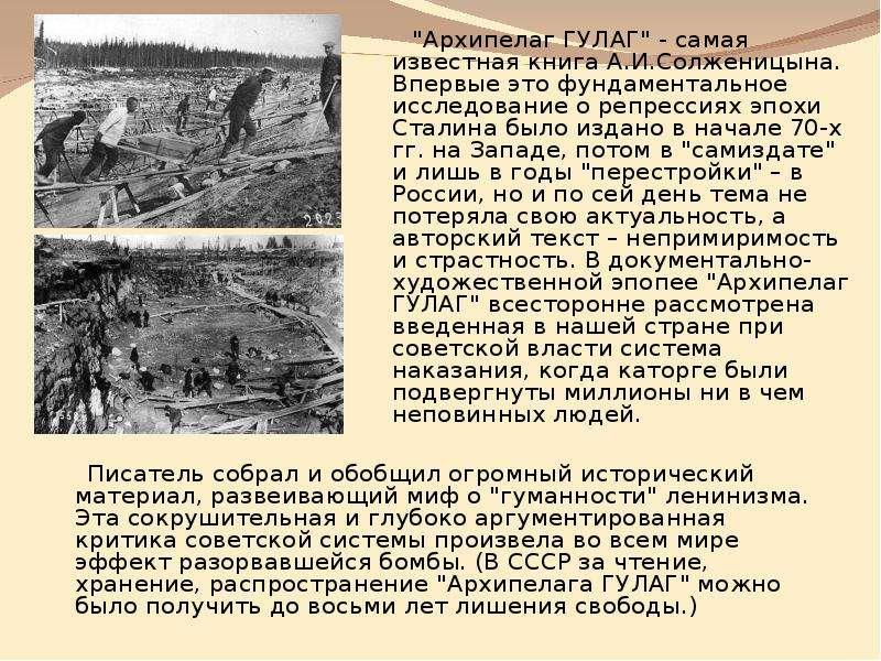 """""""Архипелаг ГУЛАГ"""" - самая известная книга А. И. Солженицына. Впервые это фундаментальное и"""