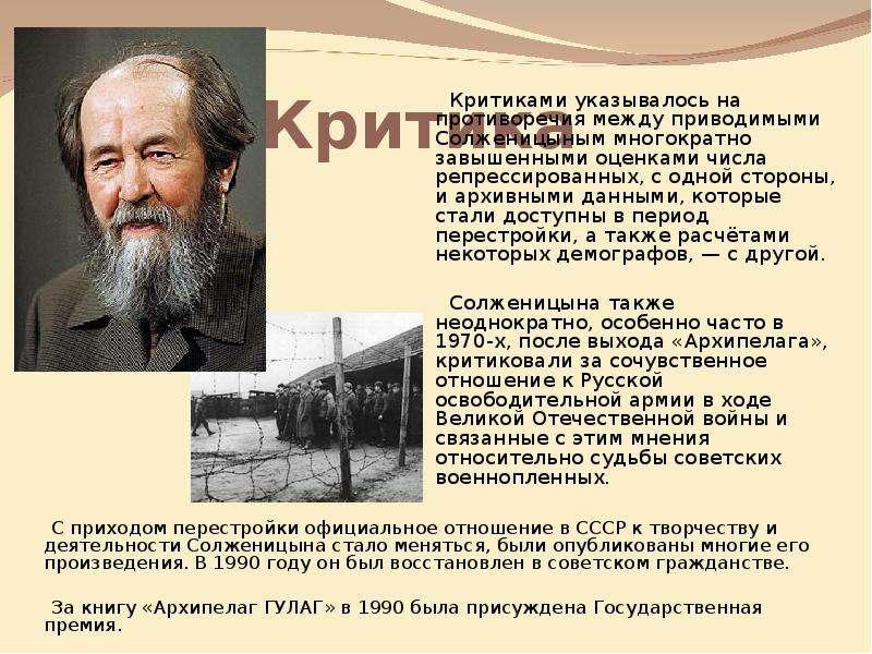 Критика Критиками указывалось на противоречия между приводимыми Солженицыным многократно завышенными