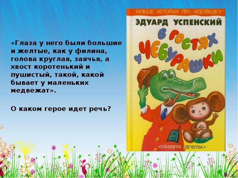 спасения картинки загадки про конфеты эдуарда успенского очень хорошо