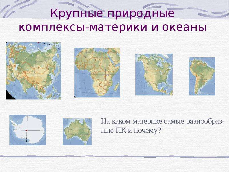 Крупные природные комплексы-материки и океаны