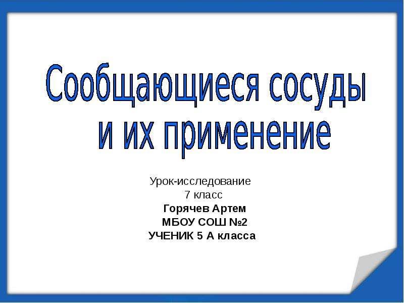 Презентация Сообщающиеся сосуды и их применение