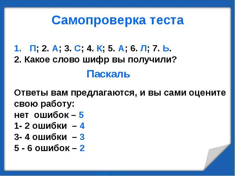 Самопроверка теста П; 2. А; 3. С; 4. К; 5. А; 6. Л; 7. Ь. 2. Какое слово шифр вы получили? Ответы ва