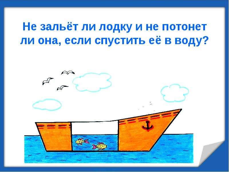 Не зальёт ли лодку и не потонет ли она, если спустить её в воду?