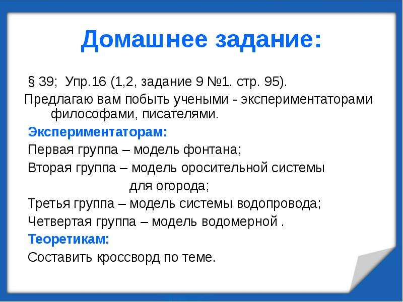 Домашнее задание: § 39; Упр. 16 (1,2, задание 9 №1. стр. 95). Предлагаю вам побыть учеными - экспери