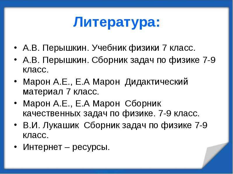 Литература: А. В. Перышкин. Учебник физики 7 класс. А. В. Перышкин. Сборник задач по физике 7-9 клас