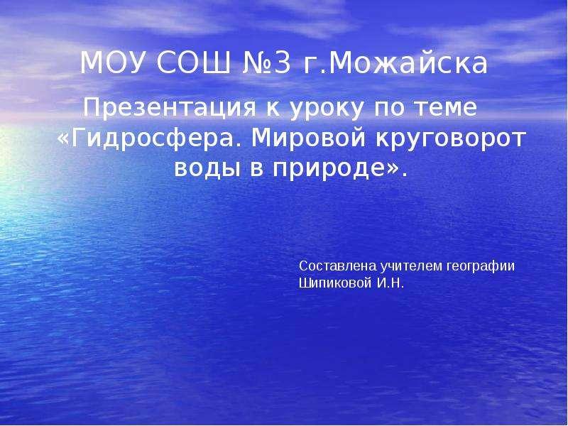 Презентация Гидросфера. Мировой круговорот воды в природе
