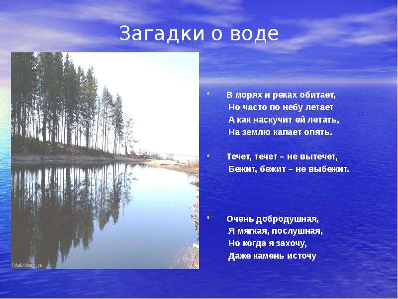 Загадки о воде В морях и реках обитает, Но часто по небу летает А как наскучит ей летать, На землю к